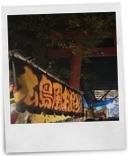 #tokyo #shinjuku #torinoichi #酉の市 #花園神社